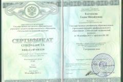 Сертификат специалиста Сестринское дело