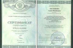 Сертификат специалиста рентгенология