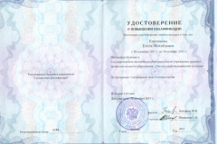 Удостоверение о повышении квалификации Сестринское дело
