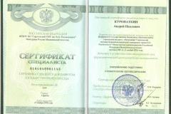 Сертификат специалиста Новый