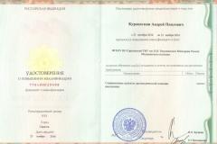 Удостоверение о повышении квалификации Новое