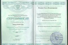 Сертификат специалиста организация здравоохранения