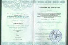 Сертификат специалиста Стоматология Терапевтическая