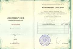 Удостоверение о повышении квалификации Стоматология Терапевтическая
