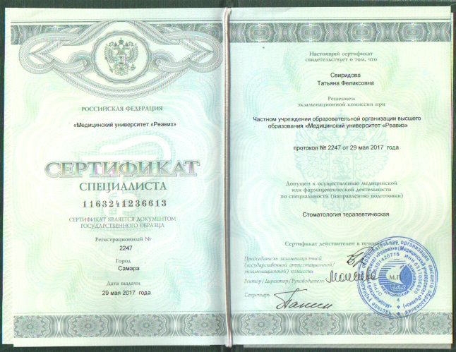 Сертификат терапия