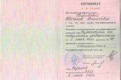 Сертификат специалиста стоматология