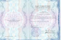Удостоверение о повышении квалификации Сестринское Стомат