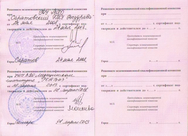 Сертификат специалиста 2
