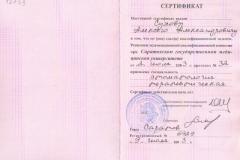Сертификат специалиста 1