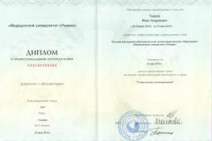 Диплом о профпереподготовке Стоматология Ортопедическая