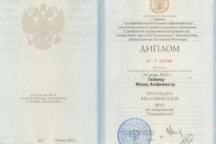 Диплом врача Стоматология