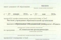 Приложение к диплому Стоматология Ортопедическая
