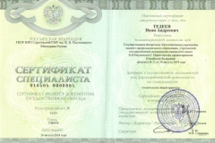 Сертификат Специалиста Общей практики