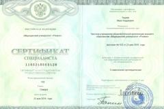 Сертификат Специалиста Стоматология ортопедическая