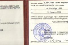 Удостоверение к диплому Стоматология хирургическая