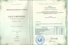 Удостоверение о повышении квалификации 2017