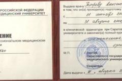 Удостоверение об образовании